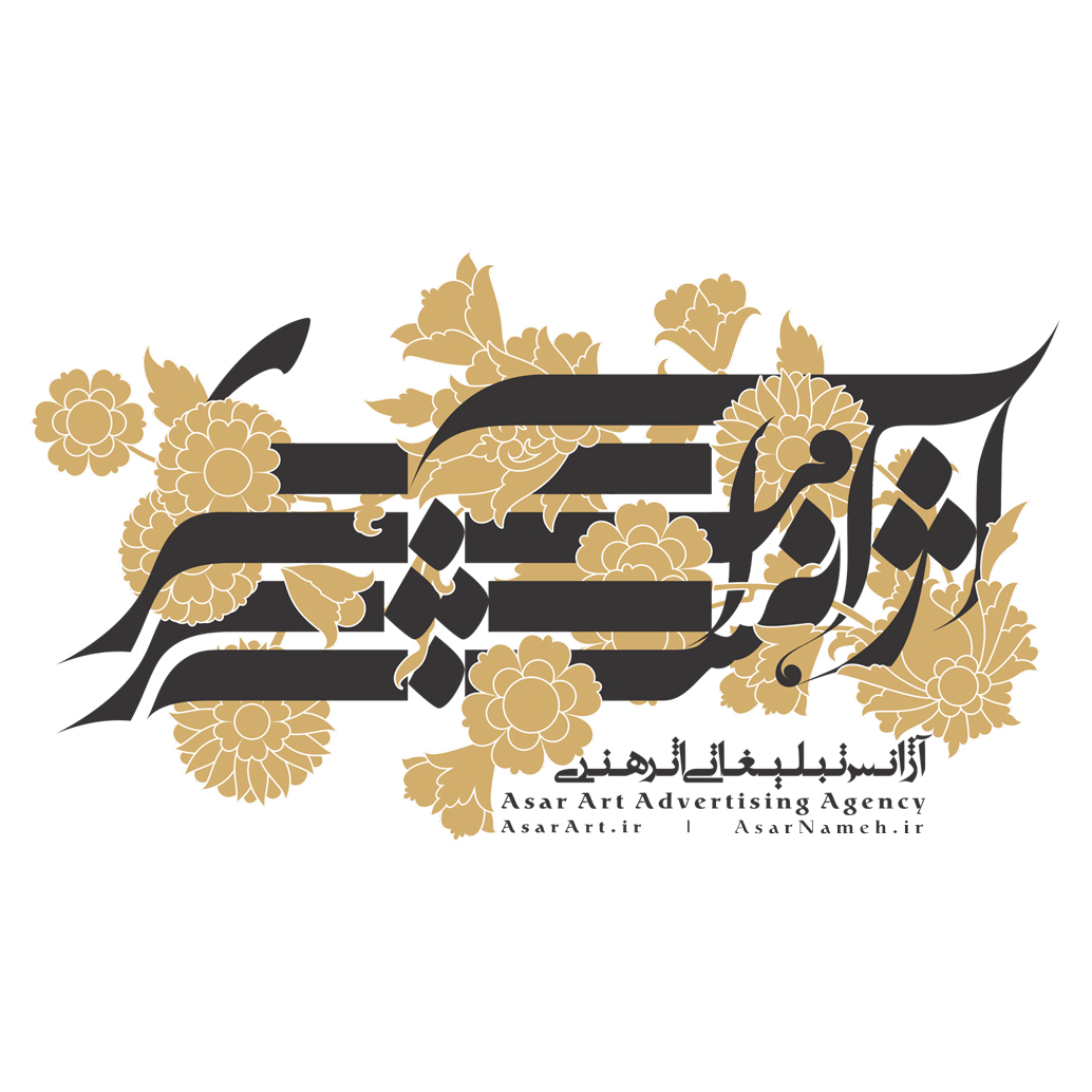 مجله اثرهنری {مجله هنری، خبری، تحلیلی مجموعه اثرهنری}